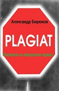 Писатель и авторское право: как защититься от плагиата - Бирюков Александр Николаевич