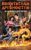 Владыка времени - Неволина Екатерина Александровна