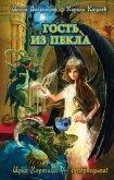 Гость из пекла - Волынская Илона