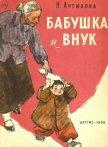 Бабушка и внук - Артюхова Нина Михайловна