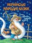 Українські народні казки - Автор неизвестен