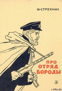 Про отряд Бороды - Стрехнин Юрий Федорович