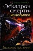 «Эскадрон смерти» из космоса. Звездные каратели - Вихрев Федор