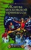 Клятва московской принцессы - Устинова Анна Вячеславовна