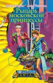 Рыцарь московской принцессы - Устинова Анна Вячеславовна
