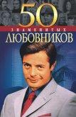 50 знаменитых любовников - Васильева Елена Константиновна