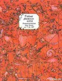 Тайна рыжего кота. Роман-детектив для детей от 7 до 107 - Таск Сергей Эмильевич