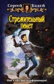 Стремительный полет - Бадей Сергей