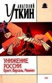 Унижение России: Брест, Версаль, Мюнхен - Уткин Анатолий Иванович