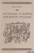 Легенды и мифы Древней Греции - Кун Николай Альбертович