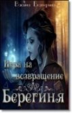 Игра на возвращение (СИ) - Васина Екатерина