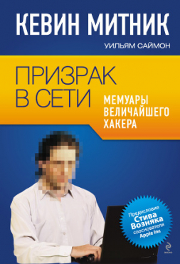 Призрак в Сети. Мемуары величайшего хакера - Митник Кевин