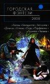 Городская фэнтези — 2008 - Бенедиктов Кирилл Станиславович