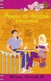 Роман со вкусом капучино - Антонова Анна Евгеньевна