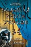 Месть древнего бога - Ольшевская Светлана