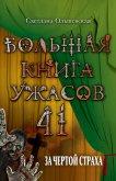 За чертой страха - Ольшевская Светлана