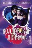 Колдовская любовь - Хенли Вирджиния