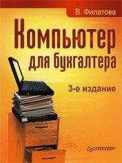 Компьютер для бухгалтера - Филатова Виолетта