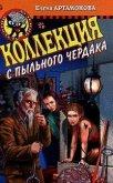 Коллекция с пыльного чердака - Артамонова Елена Вадимовна