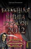 Маска демона - Ольшевская Светлана