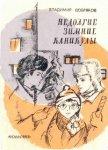 Недолгие зимние каникулы - Добряков Владимир Андреевич