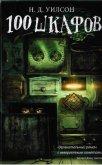 100 шкафов - Уилсон Н. Д.