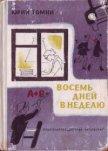 Восемь дней в неделю - Томин Юрий Геннадьевич