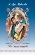 Мое милое детство - Лукашевич Клавдия Владимировна