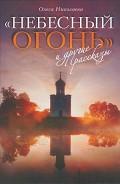 »Небесный огонь» и другие рассказы - Николаева Олеся