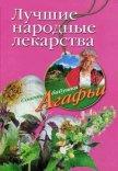 Лучшие народные лекарства - Звонарева Агафья Тихоновна