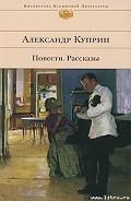 Тапер - Куприн Александр Иванович