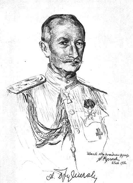Брусилов - front.jpg