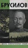 Брусилов - Семанов Сергей Николаевич
