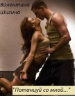 Потанцуй со мной... (СИ) - Шигина Валентина