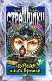 Черная книга времен - Влодавец Леонид Игоревич