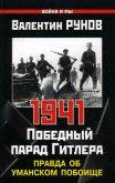 Первый удар Сталина 1941 - Суворов Виктор