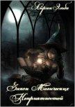 Закон Магических Неприятностей (СИ) - Эльба Айрин
