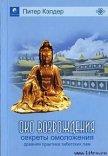 Око возрождения — древний секрет тибетских лам - Кэлдер Питер