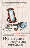 Испытание медными трубами (сборник) - Метлицкая Мария