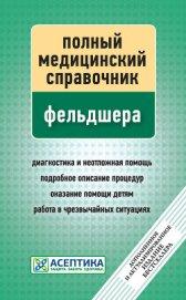 Полный медицинский справочник фельдшера - Вяткина П.