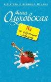 Яд со взбитыми сливками - Ольховская Анна Николаевна