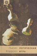 Логическая игра - Кэрролл Льюис