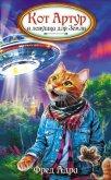 Кот Артур и ловушка для Земли - Адра Фред