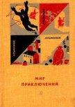 Мир приключений 1966 г. №12 - Акимов Игорь Алексеевич