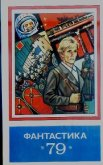 Фантастика 1979 - Севастьянов Виталий