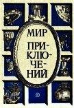Мир приключений 1986 г. - Вежинов Павел