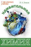 Удивительная химия - Леенсон Илья Абрамович