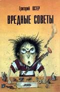 Вредные советы. Книга для непослушных детей и их родителей - Остер Григорий Бенционович