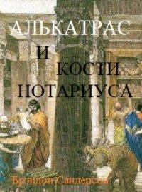 Алькатрас и Кости нотариуса - Сандерсон Брэндон