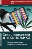 Секс, наркотики и экономика. Нетрадиционное введение в экономику - Койл Диана